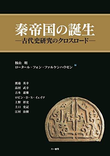 秦帝国の誕生 古代史研究のクロスロード