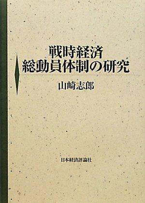 戦時経済総動員体制の研究