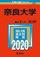奈良大学 (2020年版大学入試シリーズ)