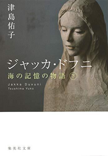 ジャッカ・ドフニ 海の記憶の物語 下 / 津島 佑子