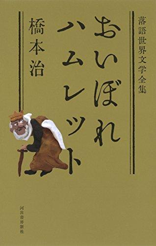 おいぼれハムレット (落語世界文学全集)