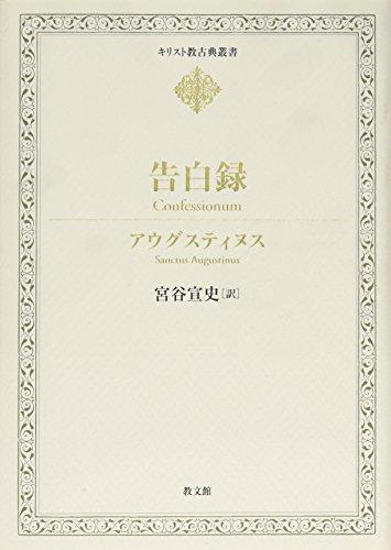 告白録 (キリスト教古典叢書)