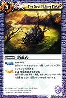 バトルスピリッツ 【釣魂台】 BS16-063-C 《爆烈の覇道》