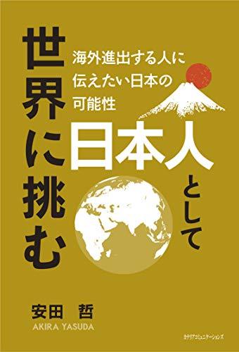 日本人として世界に挑む