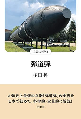弾道弾 (兵器の科学)の詳細を見る