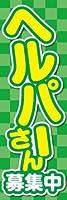 のぼり旗スタジオ のぼり旗 ヘルパー募集003 通常サイズ H1800mm×W600mm