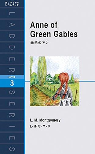 赤毛のアン Anne of Green Gables (ラダーシリーズ Level 3)の詳細を見る