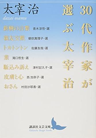 30代作家が選ぶ太宰治 (講談社文芸文庫)