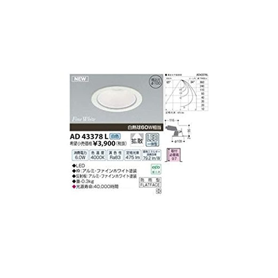 弱まる禁止王女EV72679 LEDダウンライト