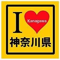I LOVE 神奈川県 カー マグネットステッカー