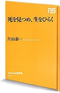 死を見つめ、生をひらく (NHK出版新書)