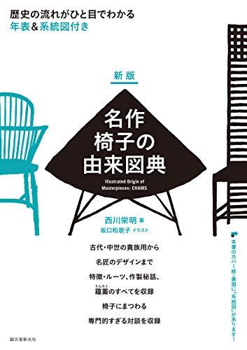 新版 名作椅子の由来図典: 歴史の流れがひと目でわかる 年表&系統図付き