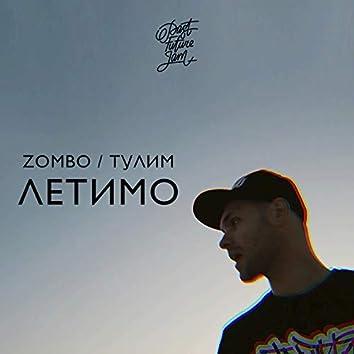 Летимо (feat. Тулим)