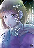 サレタガワのブルー 2 (マーガレットコミックスDIGITAL)