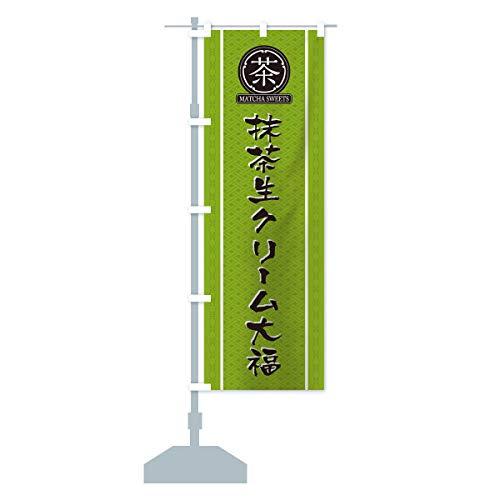 抹茶生クリーム大福 のぼり旗 サイズ選べます(コンパクト45x150cm 左チチ)