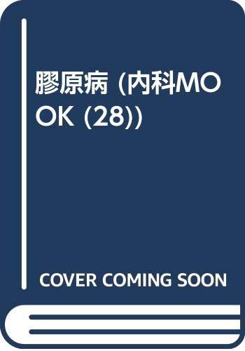 膠原病 (内科MOOK (28))の詳細を見る