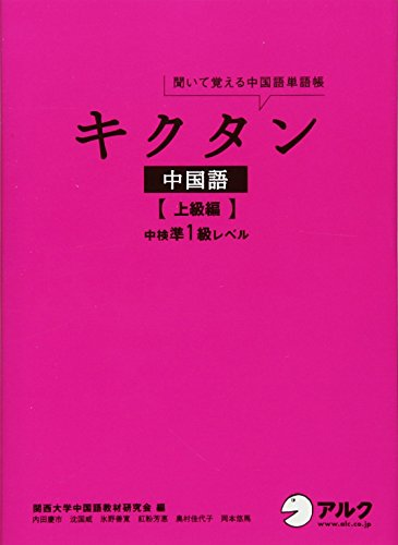 キクタン中国語【上級編】中検準1級レベル