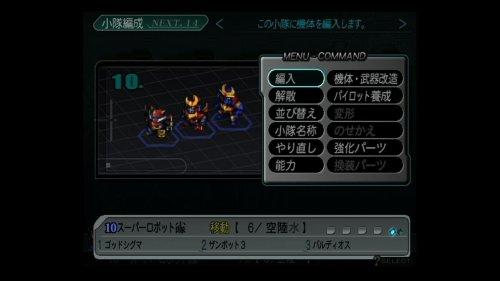 スーパーロボット大戦Z