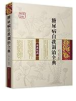 Diabetes self-modulating Full Code(Chinese Edition)