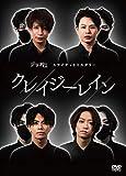 クレイジーレイン DVD