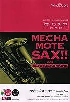 WMS-19-7 ソロ楽譜 めちゃモテサックス~アルトサックス~ ラヴイズオーヴァー [ゴージャス伴奏音源収録] (サックスプレイヤーのための新しいソロ楽譜)