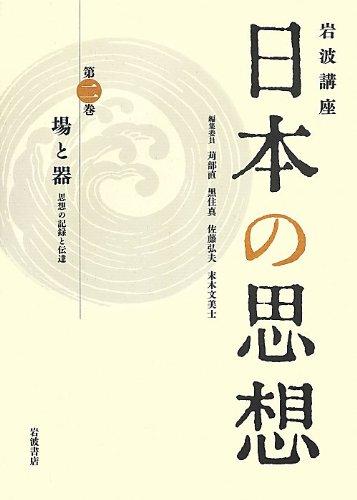 場と器――思想の記録と伝達 (岩波講座 日本の思想 第二巻)