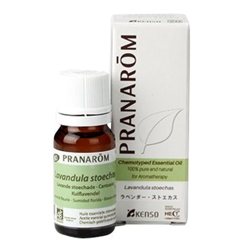 ピンチ消費節約プラナロム ( PRANAROM ) 精油 ラベンダー?ストエカス 10ml p-102 ラベンダーストエカス