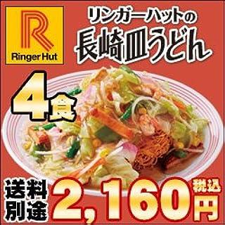 リンガーハット 長崎皿うどん 4食入り