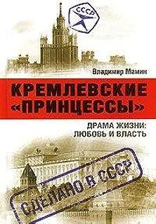 Kremlevskie printsessy Sdelano v SSSR