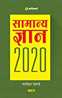Samanya Gyan 2020 (Old Edition)