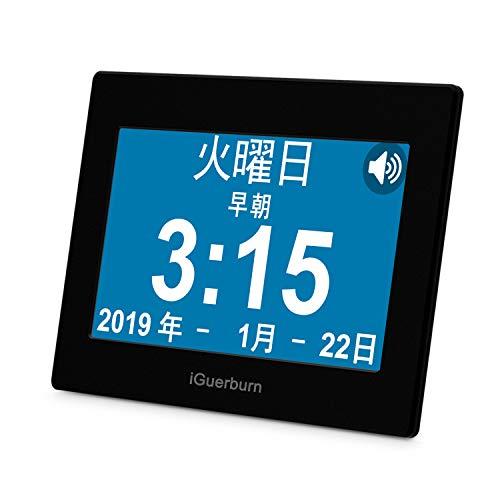 iGuerburn 日付読み上げ時計 8インチ認知症高齢者向け タッチスクリーン付き 大型ディスプレイ アルツハイマー病高齢者の視覚障害者 記憶喪失 デジタルカレンダー、日付と時刻付き 8パターンのアラーム (ブラック)