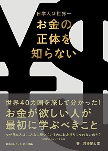 なぜ日本人は、こんなに働いているのにお金持ちになれないのか? _21世紀のつながり資本論の詳細を見る