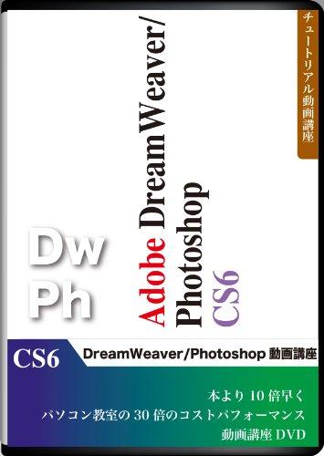 本より10倍わかる。DreamWeaver / Photoshop CS6 チュートリアル動画DVD講座