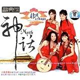 Extraordinary woman folk group: Myth (CD)