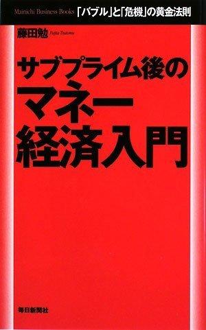 サブプライム後のマネー経済入門 (Mainichi Business Books)