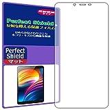 PDA工房 ALLDOCUBE iPlay 7T Perfect Shield 保護 フィルム 反射低減 防指紋 日本製