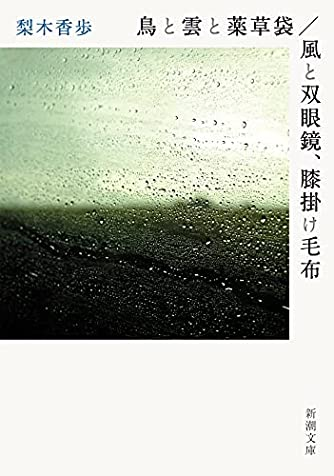鳥と雲と薬草袋/風と双眼鏡、膝掛け毛布 (新潮文庫)