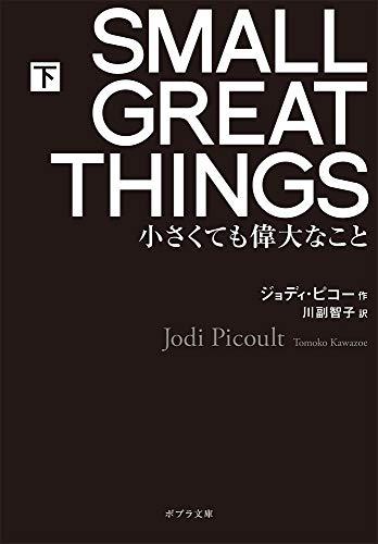 SMALL GREAT THINGS 下: 小さくても偉大なこと (ポプラ文庫)