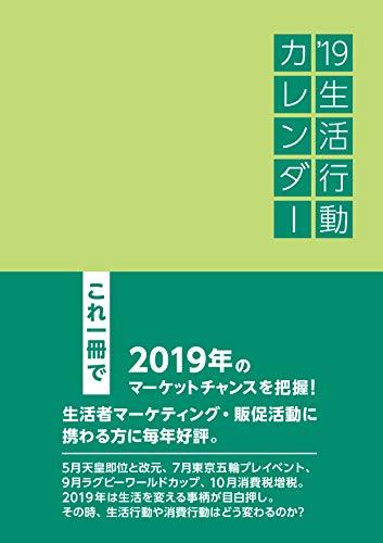 生活行動カレンダー〈'19〉