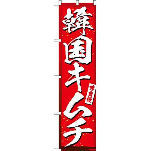 【3枚セット】スマートのぼり 韓国キムチ(赤) No.YNS-3077 (受注生産)