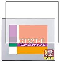 PDA工房 プログラマブル表示器 GT32T-E 用 衝撃吸収[光沢] 保護 フィルム 耐衝撃 日本製