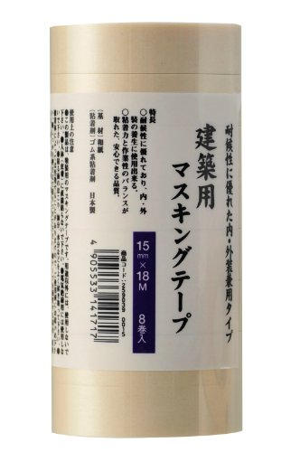 ハンディ・クラウン 建築用マスキングテープ 白 幅15mm×長18m (8巻入り) [養生テープ]