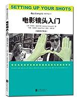 后浪官方正版 电影镜头入门插图修订第2版 电影制作基础书