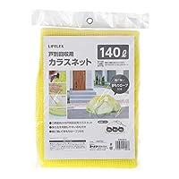 コーナン オリジナル LIFELEX 戸別回収カラスネット 140L KO09-8038