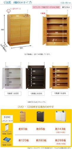 家具工場直販家具ファクトリー『カウンター下収納』