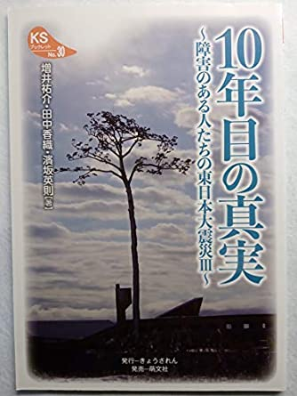 10年目の真実―障害のある人たちの東日本大震災〈3〉 (KSブックレット)