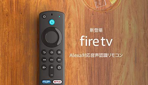 Alexa対応音声認識リモコン(2021年発売 第3世代) | 対応する別売りのFire TV本体が必要です