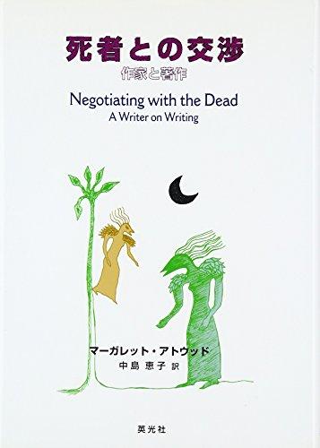 死者との交渉ー作家と著作ー (マーガレット・アトウッド の文学的エッセイ エンプソン記念講演)の詳細を見る