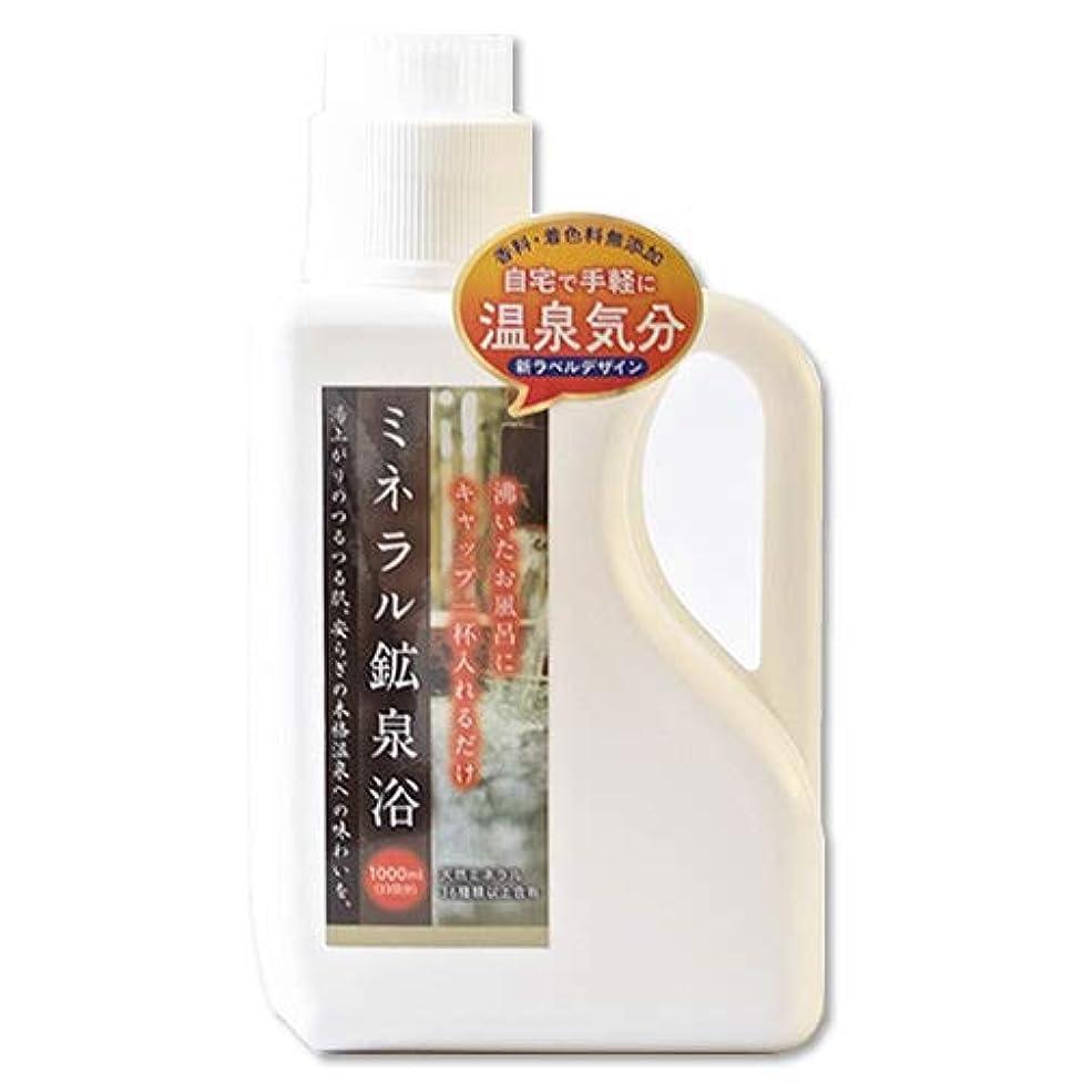 ダンプぼんやりしたかけるミネラル鉱泉浴50(1L) ?約1か月分? 汗が出やすくミネラル効果にビックリ! 身体を芯から温める ミネラル風呂