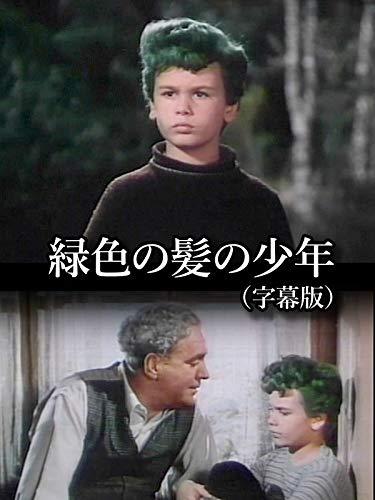 緑色の髪の少年(字幕版)